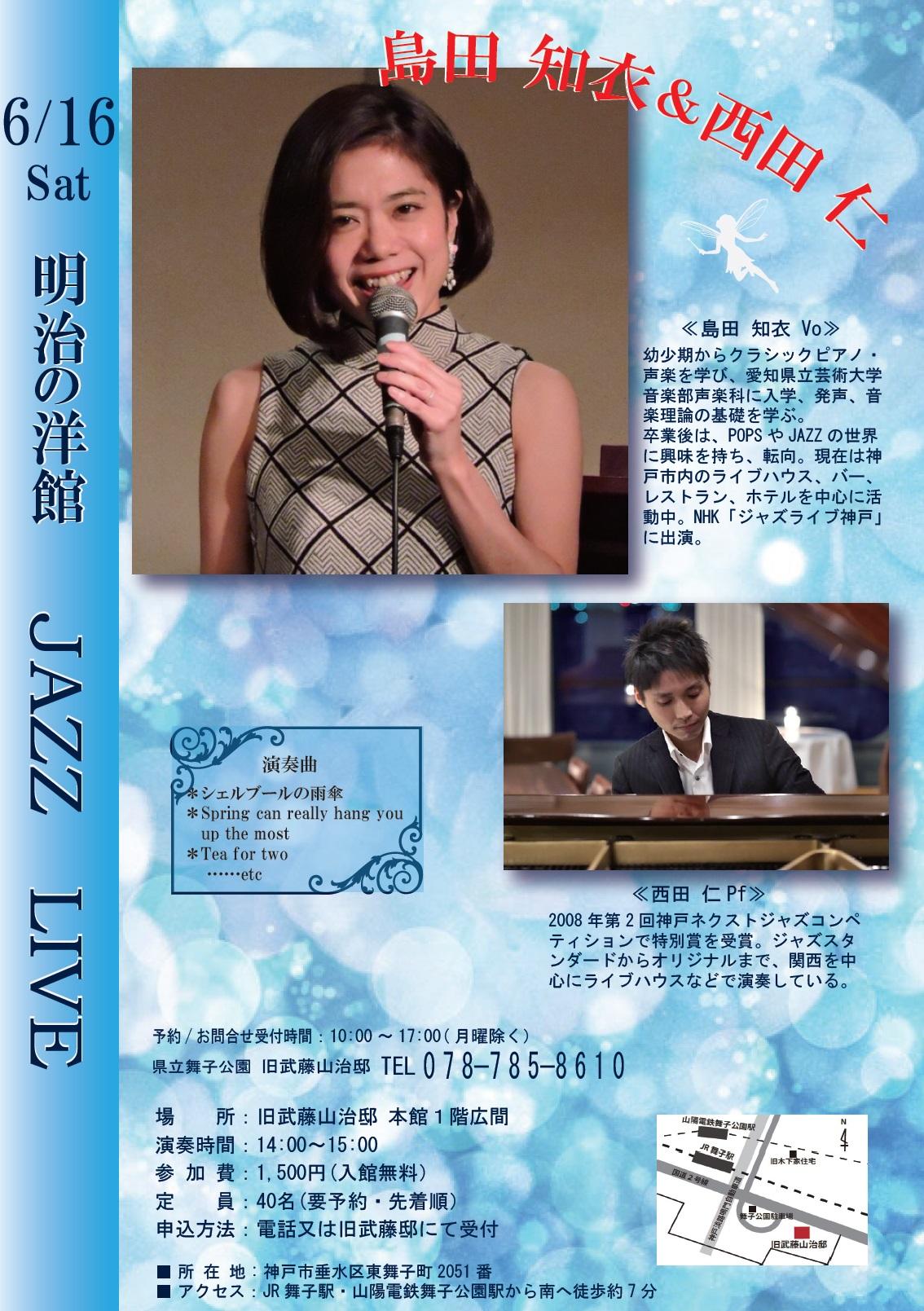 6月16日(土) 明治の洋館JAZZ LIVE ~島田知衣&西田仁~のアイキャッチ