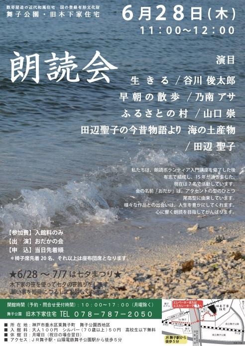 6月28日(木)旧木下家住宅 朗読会のアイキャッチ