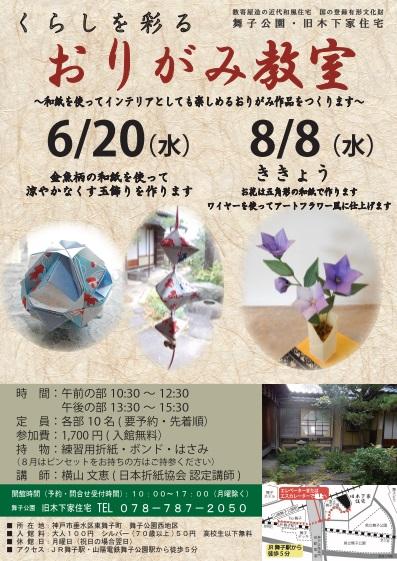 8月8日(水)旧木下家住宅 くらしを彩る おりがみ教室のアイキャッチ