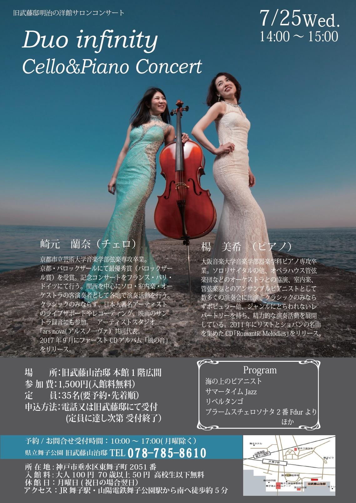 7月25日(水)明治の洋館サロンコンサート Duo infinity  Cello&Piano  Concertのアイキャッチ