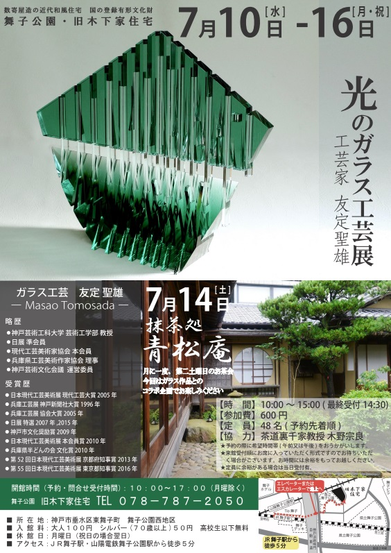 7月10日(水)~16日(月・祝)旧木下家住宅 光のガラス工芸展のアイキャッチ