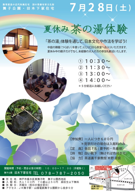 7月28日(土)旧木下家住宅 夏休み 茶の湯体験のアイキャッチ