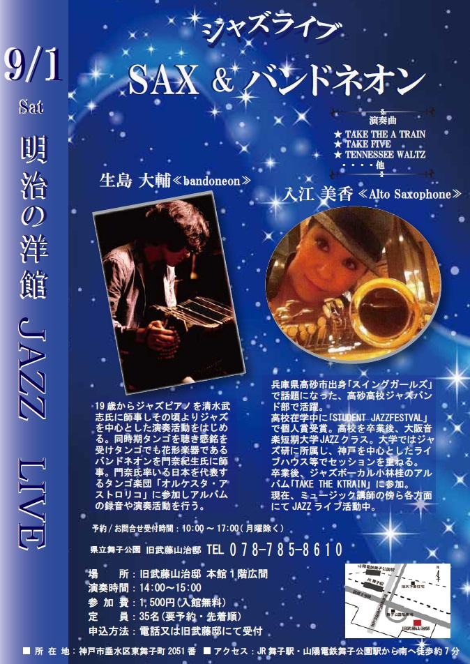 9月1日(土)明治の洋館JAZZ LIVE SAX&バンドネオン 募集開始!!のアイキャッチ
