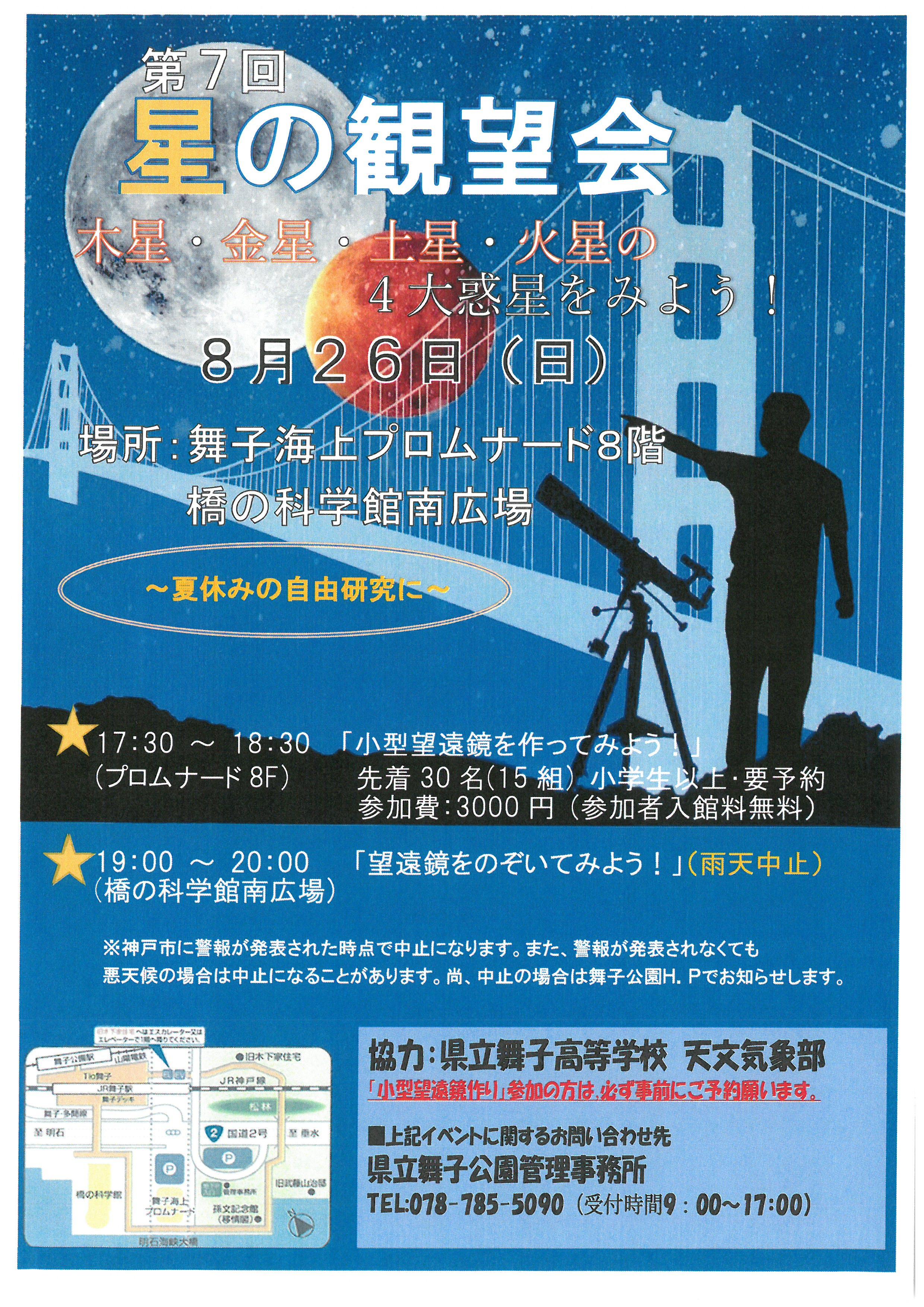 8/26(日)「第7回星の観望会」開催のアイキャッチ