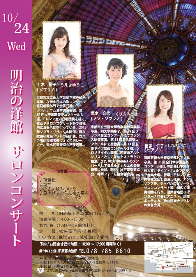 10月24日(水)14時~旧武藤山治邸「明治の洋館サロン・コンサート」開催のアイキャッチ