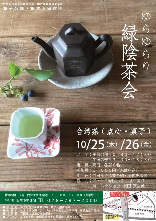 10/25(木) /26(金) 旧木下家住宅 ゆらゆらり 緑陰茶会のアイキャッチ