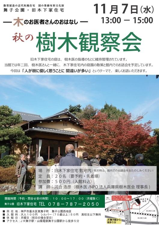 11月7日(水)旧木下家住宅 秋の樹木観察会 ー木のお医者さんのおはなしー のアイキャッチ