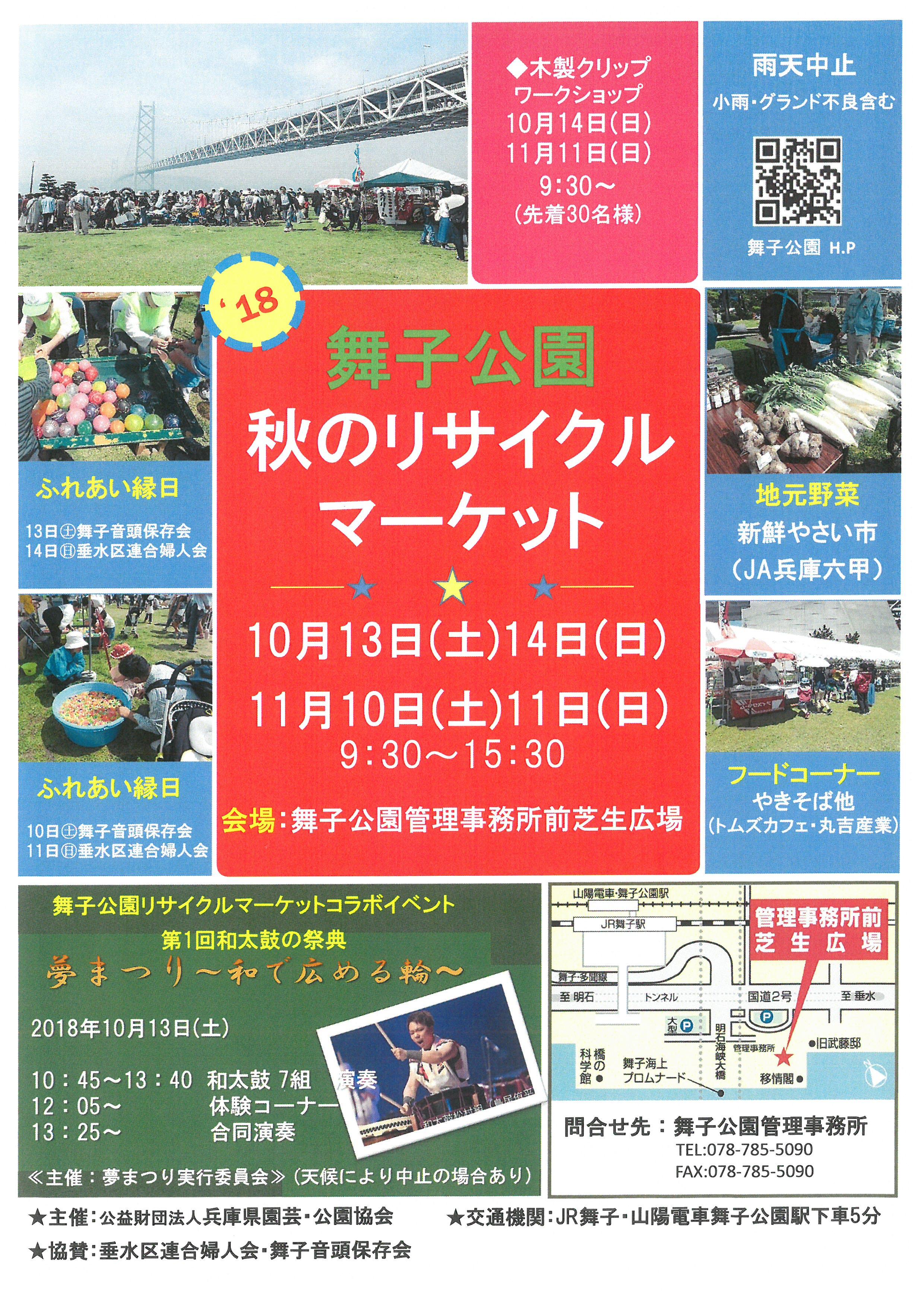 10/13(土)14(日)・11/10(土)11/(日)秋のリサイクルマーケット開催!のアイキャッチ