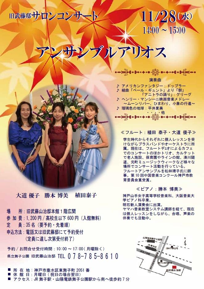 11月28日(水)14時「明治の洋館サロンコンサート アンサンブル・アリオス」開催のアイキャッチ