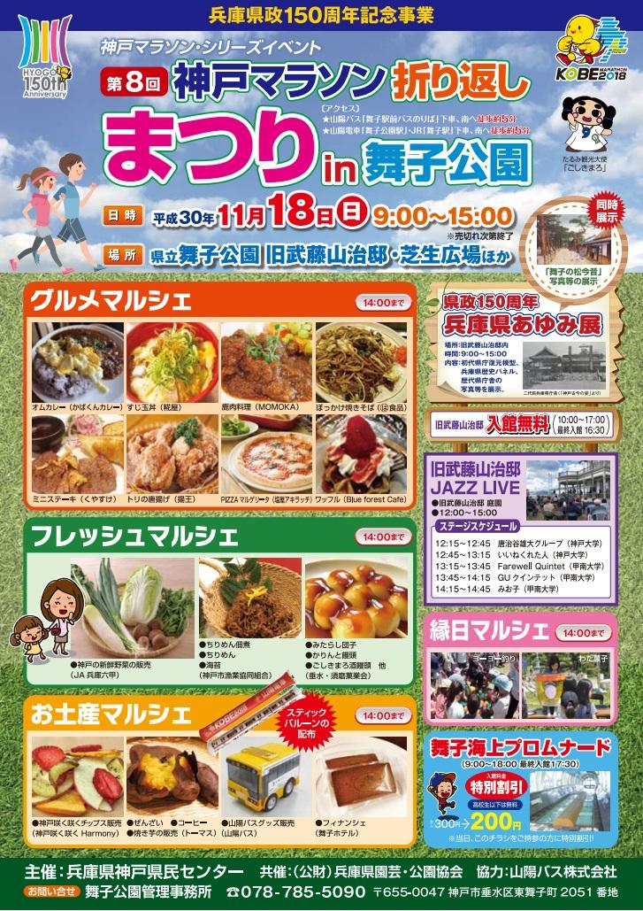 11/18(日)第8回「神戸マラソン折り返しまつり in 舞子公園」のアイキャッチ