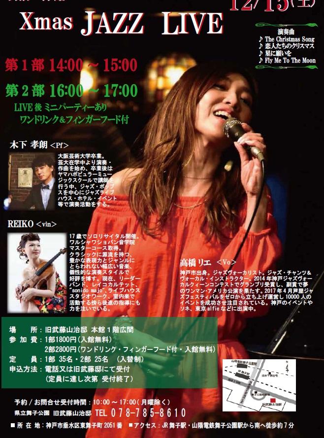 12月15日(土)開催旧武藤山治邸「明治の洋館Xmas JAZZ LIVE」のアイキャッチ
