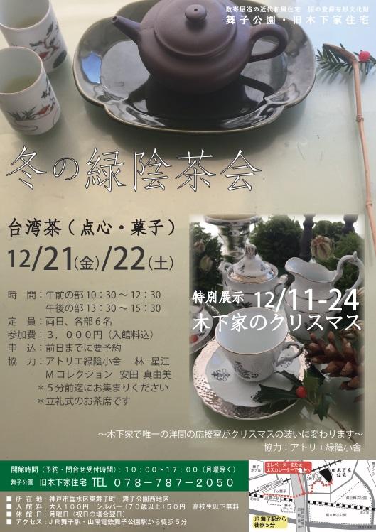 12/21(金)/22(土)旧木下家住宅 冬の緑陰茶会のアイキャッチ