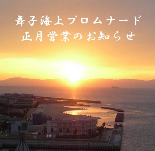 舞子海上プロムナード・駐車場の正月営業時間お知らせ