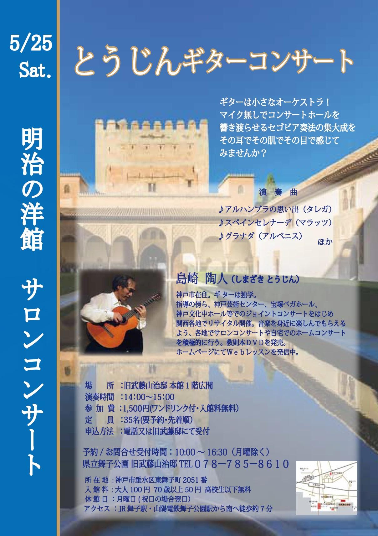 満席御礼!5月25日開催「明治の洋館サロンコンサート・とうじんギターコンサート」のアイキャッチ