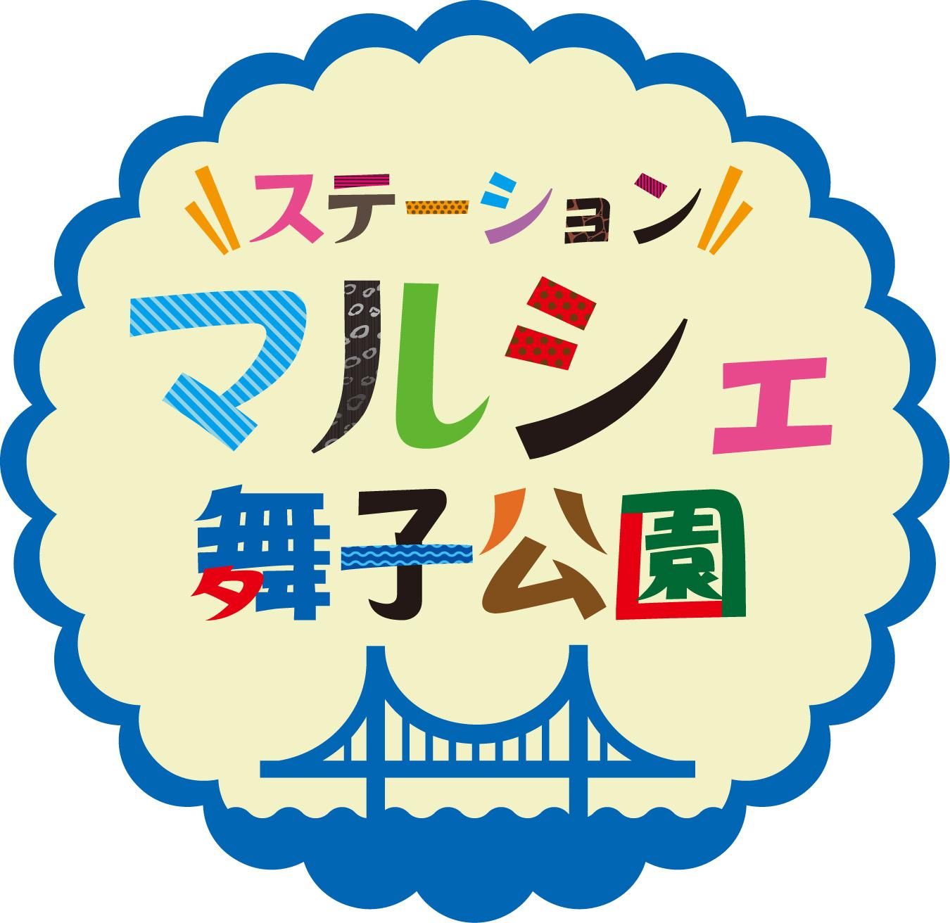 ステーションマルシェ舞子公園4月開催!!