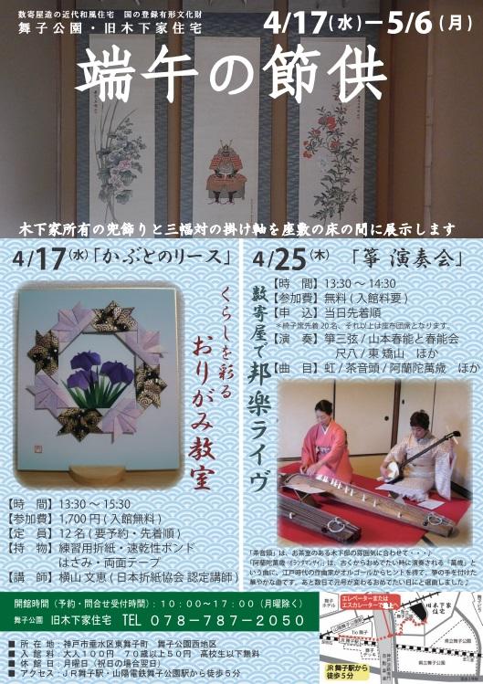 4/25(木)旧木下家住宅 端午の節供「箏 演奏会」のアイキャッチ