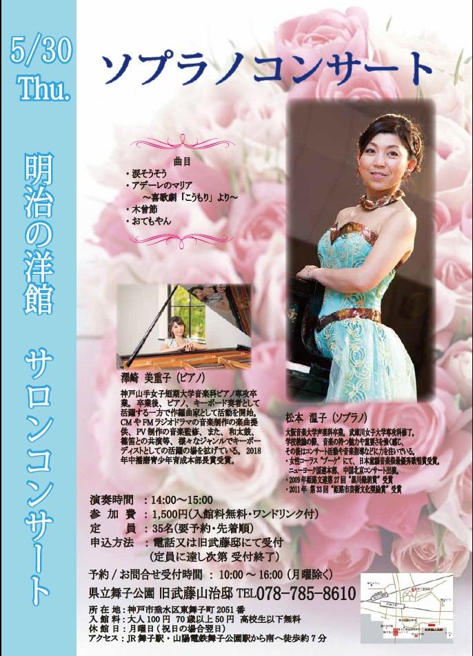 5月30日(木)開催!旧武藤邸「明治の洋館ソプラノ・サロンコンサート」のアイキャッチ