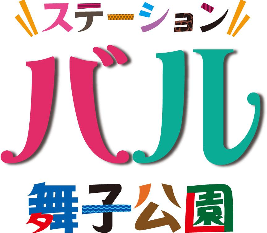 ステーションバル舞子公園5月末開催!!
