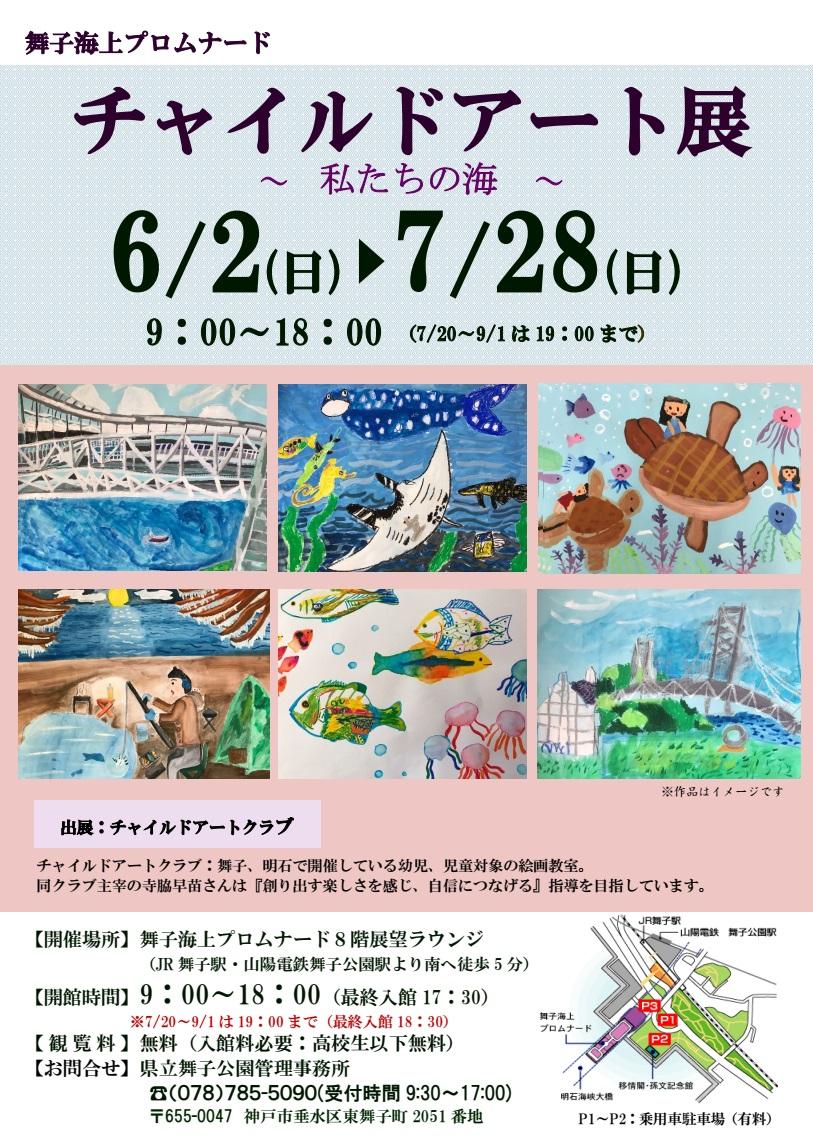 6/2(日)~7/28(日) チャイルドアート展~私たちの海~のアイキャッチ