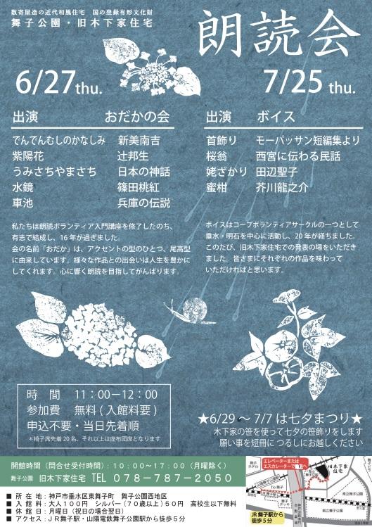 6/27(木)旧木下家住宅 朗読会のアイキャッチ