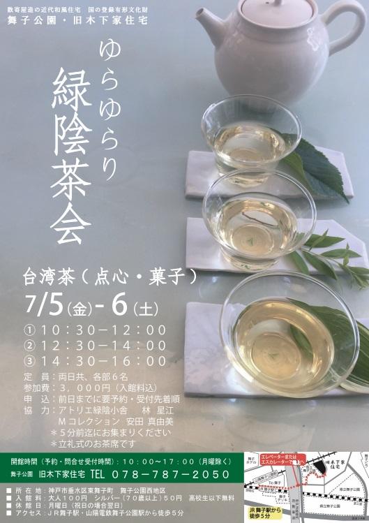 7/5(金)-6(土)旧木下家住宅 ゆらゆらり緑陰茶会のアイキャッチ