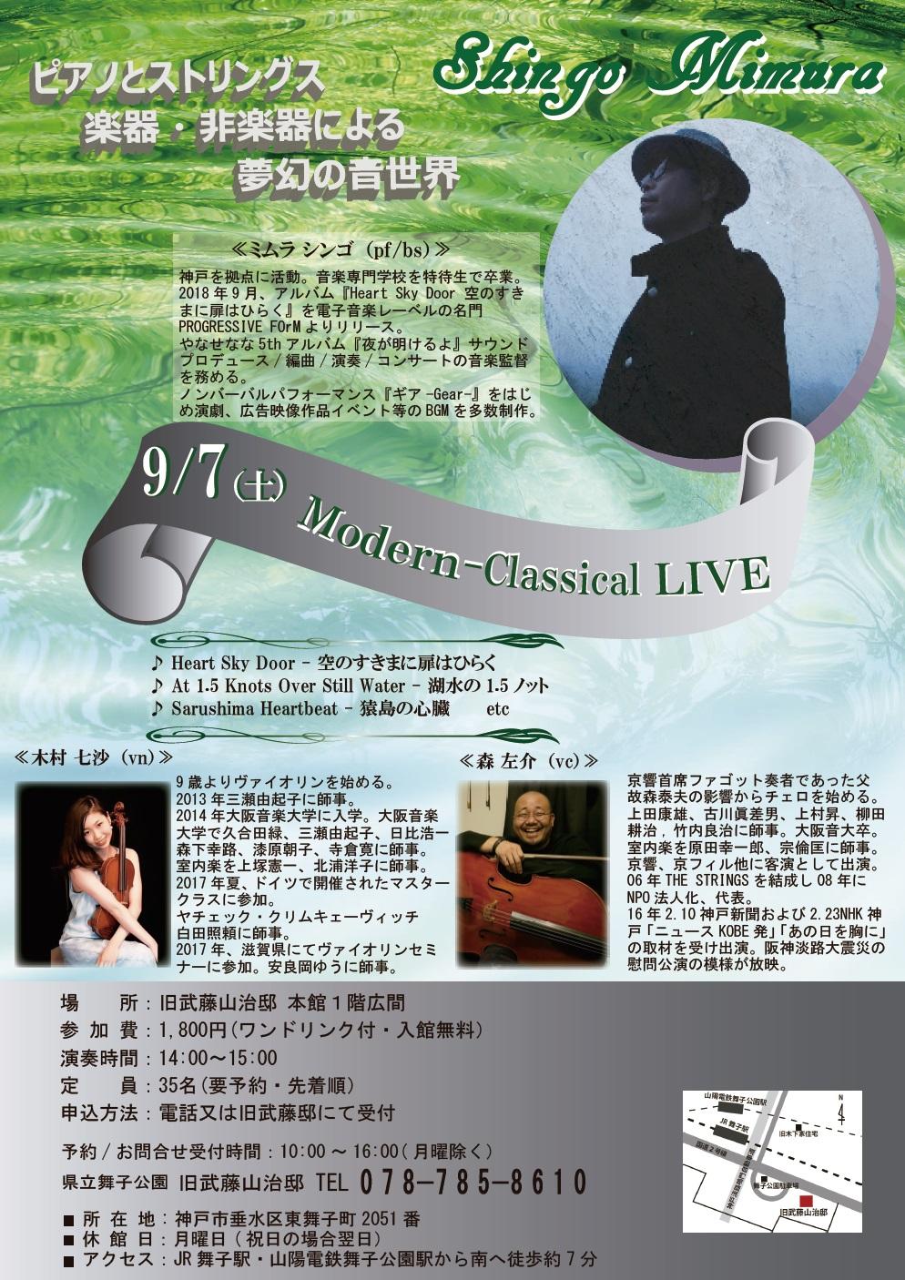 9月7日(土)開催 旧武藤邸「明治の洋館 Modern Classical Live」のアイキャッチ