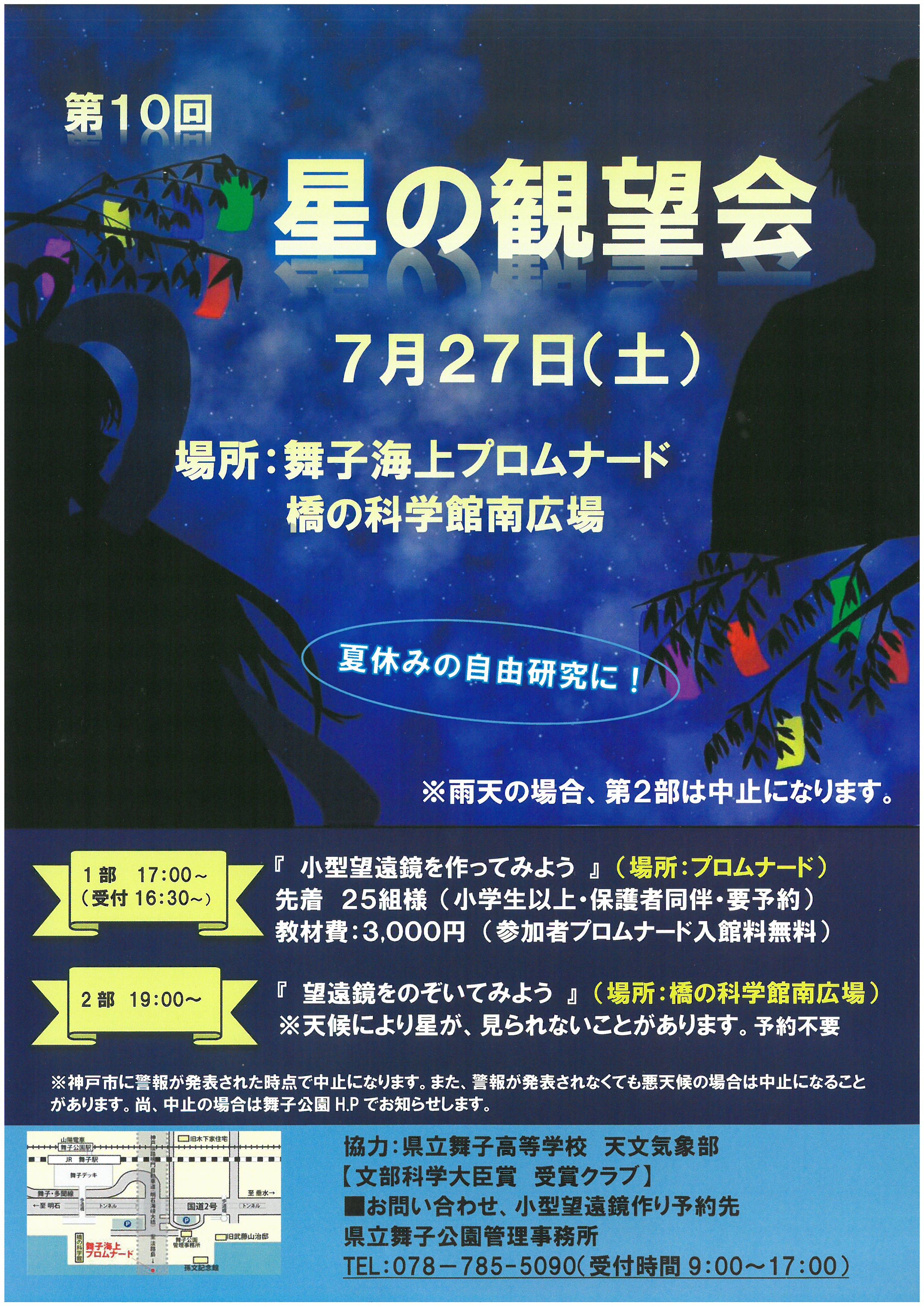 7/27(土)「第10回星の観望会」のアイキャッチ