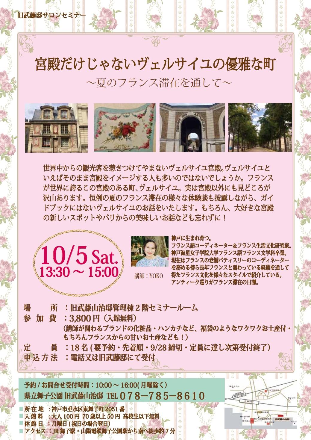 10月5日開催 旧武藤邸サロンセミナー「宮殿だけじゃないヴェルサイユの優雅な町」のアイキャッチ