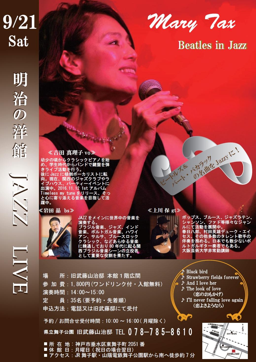 9月21日(土)14時~開催 旧武藤邸「明治の洋館JAZZ LIVE」のアイキャッチ