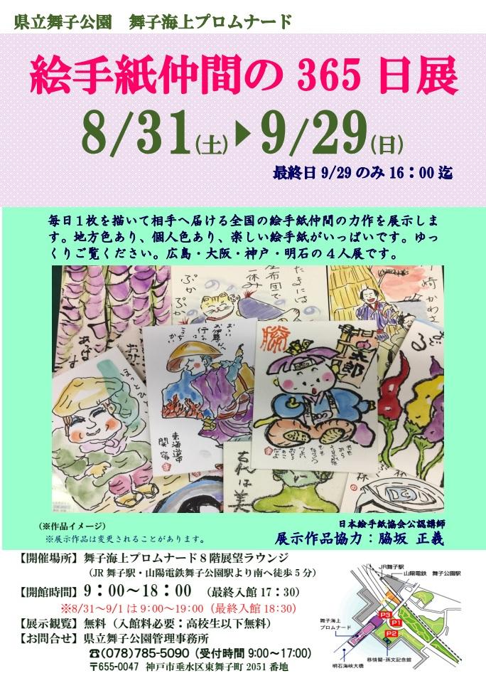 8/31(土)~9/29(日) 絵手紙仲間の365日展のアイキャッチ