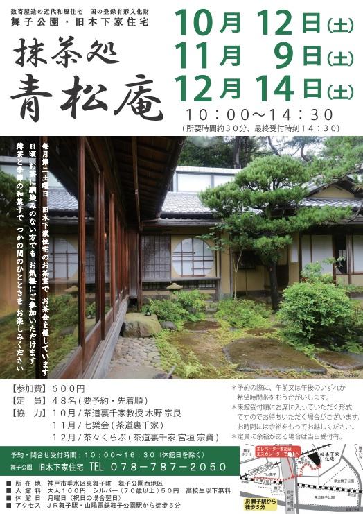 12/14(土)旧木下家住宅 抹茶処 青松庵のアイキャッチ