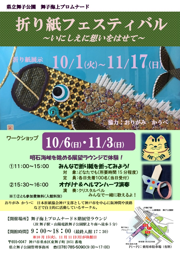 10/1(火)~11/17(日)「折り紙フェスティバル~いにしえに想いをはせて~」のアイキャッチ