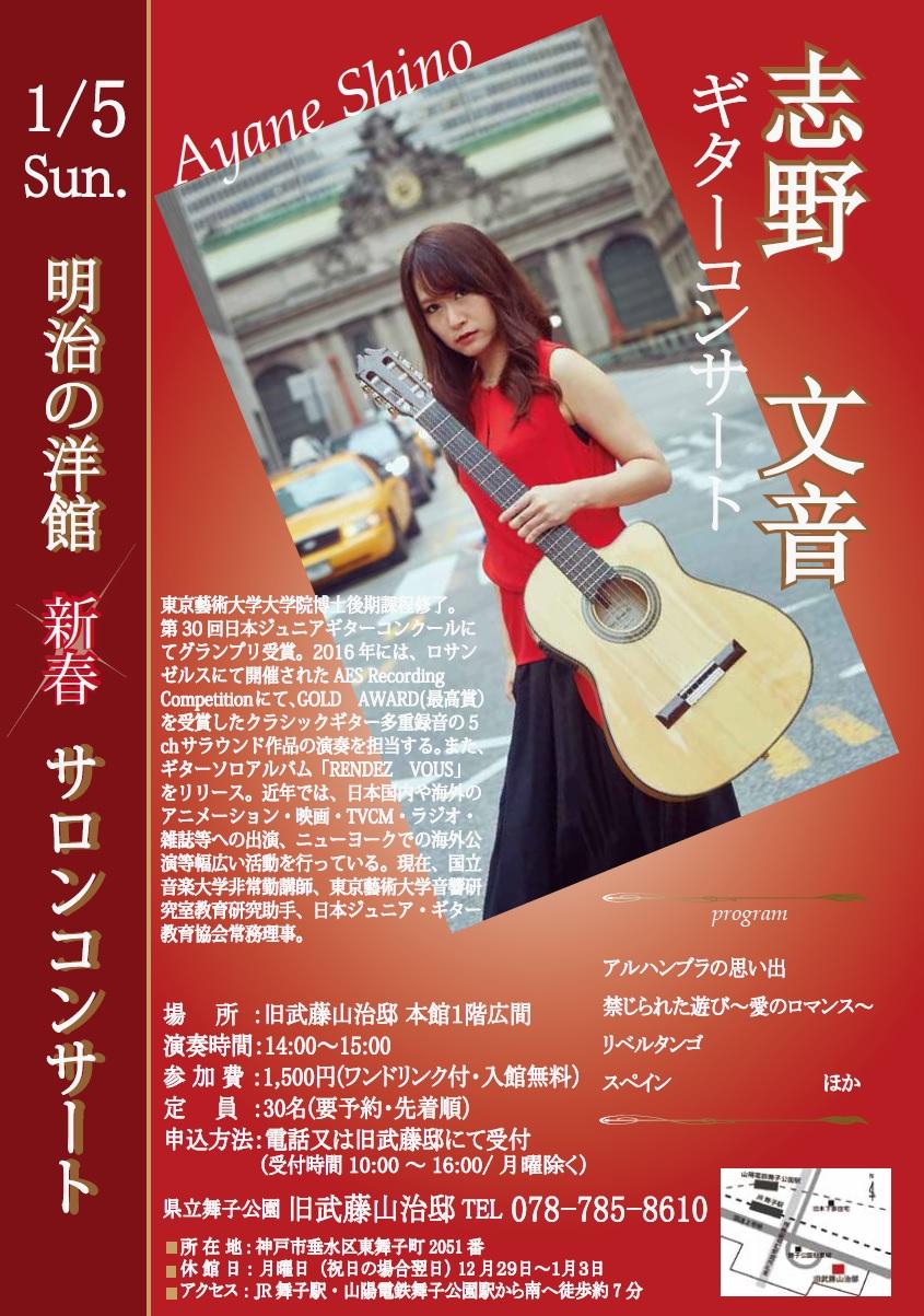 1月5日(日)満席御礼! 志野文音・新春ギターコンサートのアイキャッチ