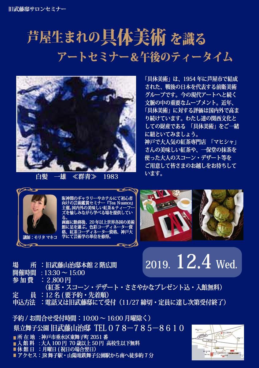 12月4日開催 旧武藤邸サロンセミナー「アートセミナー」のアイキャッチ