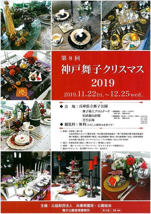 【期間11/22~12/25】第8回 神戸舞子クリスマス2019のアイキャッチ