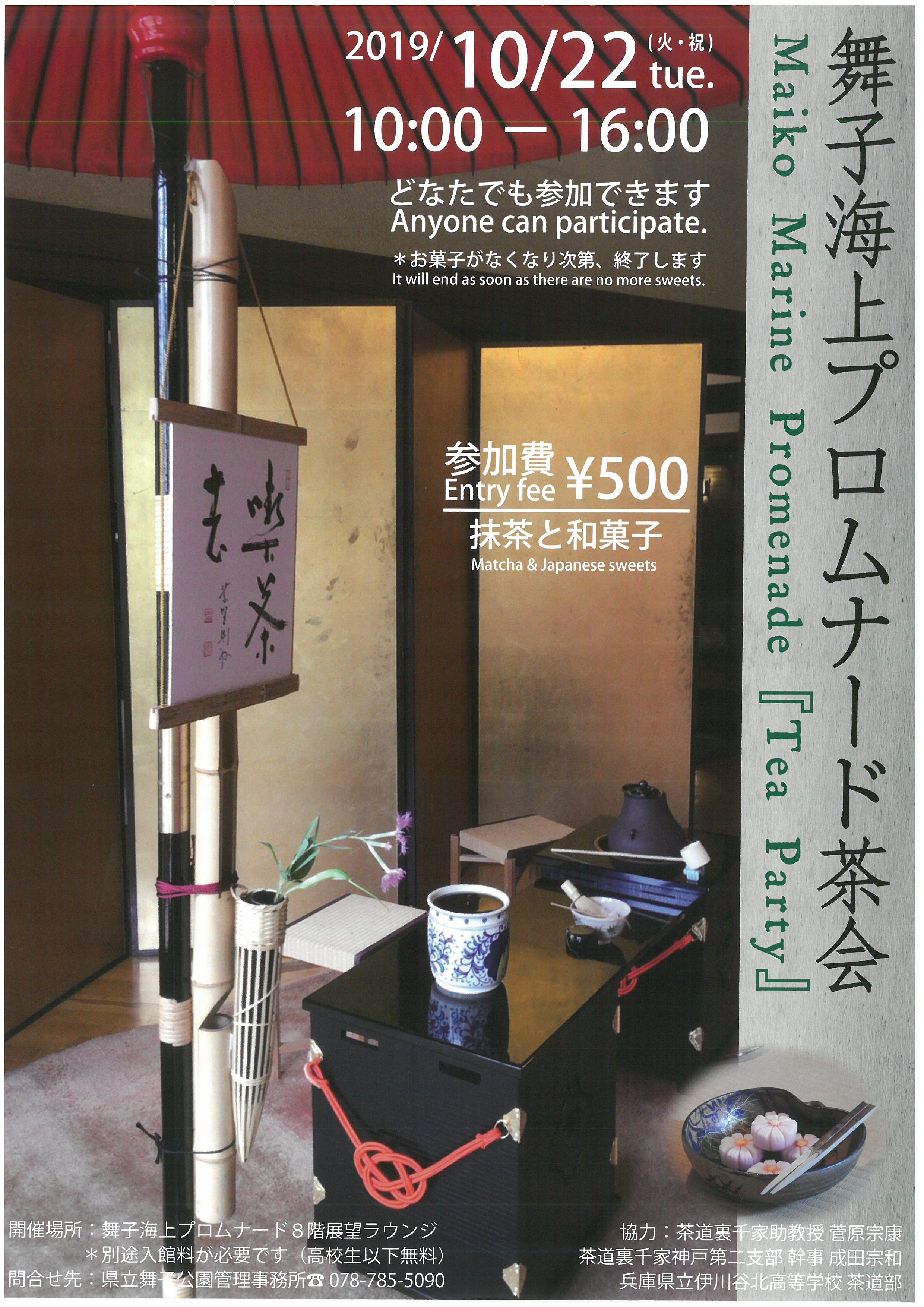 10/22(火)「舞子海上プロムナード茶会」のアイキャッチ