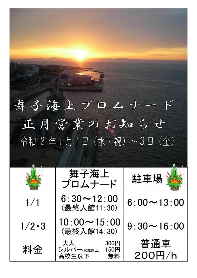 舞子海上プロムナードお正月特別営業のアイキャッチ