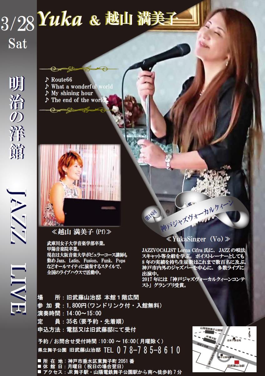 2020年3月28日開催! 旧武藤邸「明治の洋館JAZZLIVE YUKA&越山満美子」のアイキャッチ