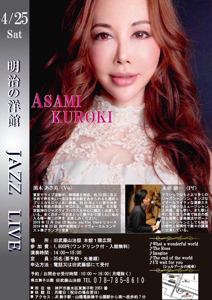 4月25日(土)開催 「明治の洋館JAZZ LIVE・黒木あさ美」のアイキャッチ