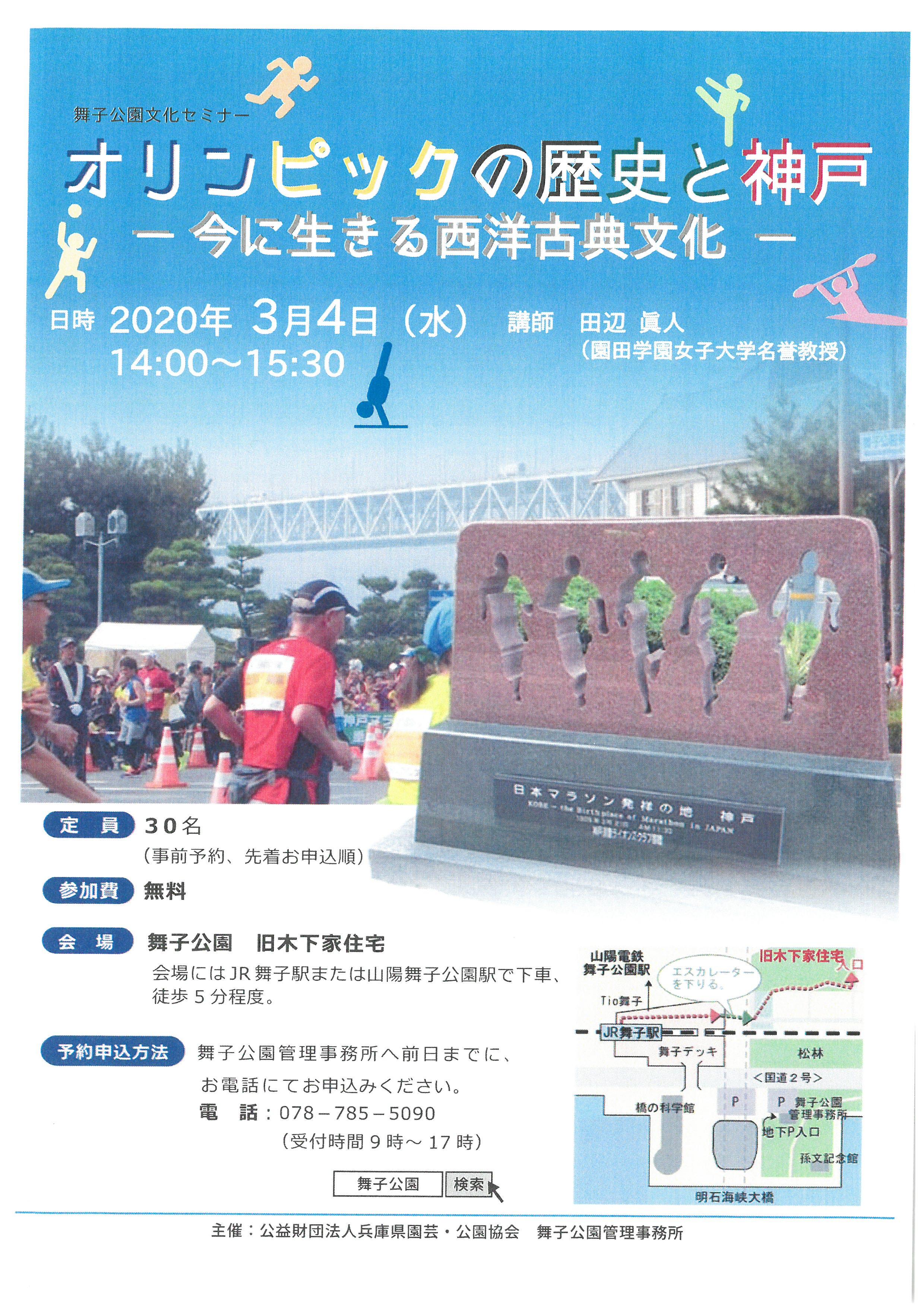 3/4(水)舞子公園文化セミナー「オリンピックの歴史と神戸」-今に生きる西洋古典文化のアイキャッチ