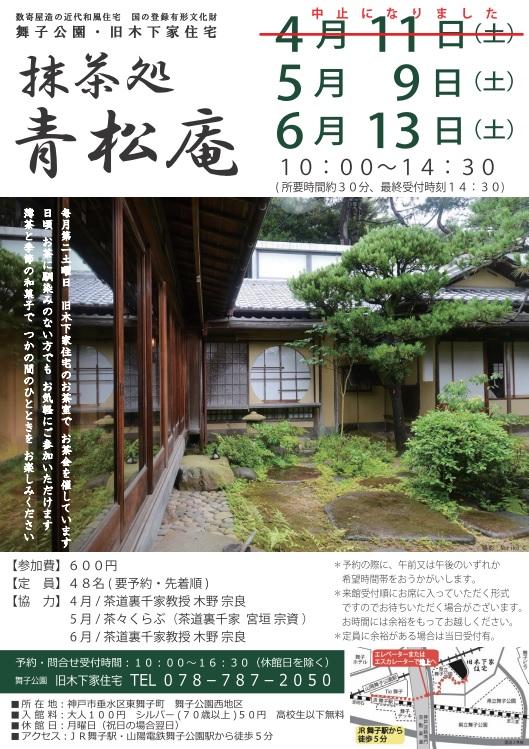 【開催中止】4/11(土)旧木下家住宅 抹茶処 青松庵のアイキャッチ
