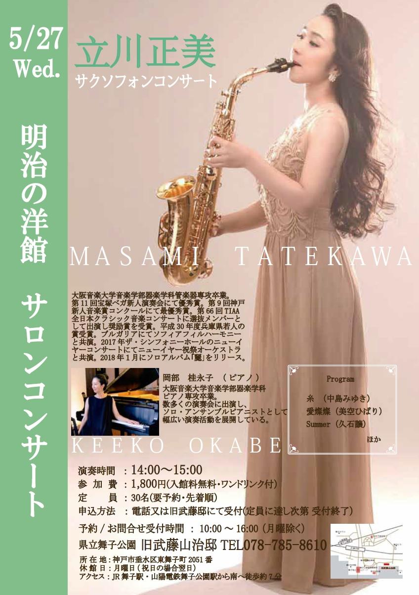 5月27日(水)開催 旧武藤邸「明治の洋館 SAX・サロンコンサート」のアイキャッチ