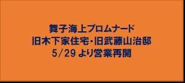 5月29日より営業再開【5/24更新】
