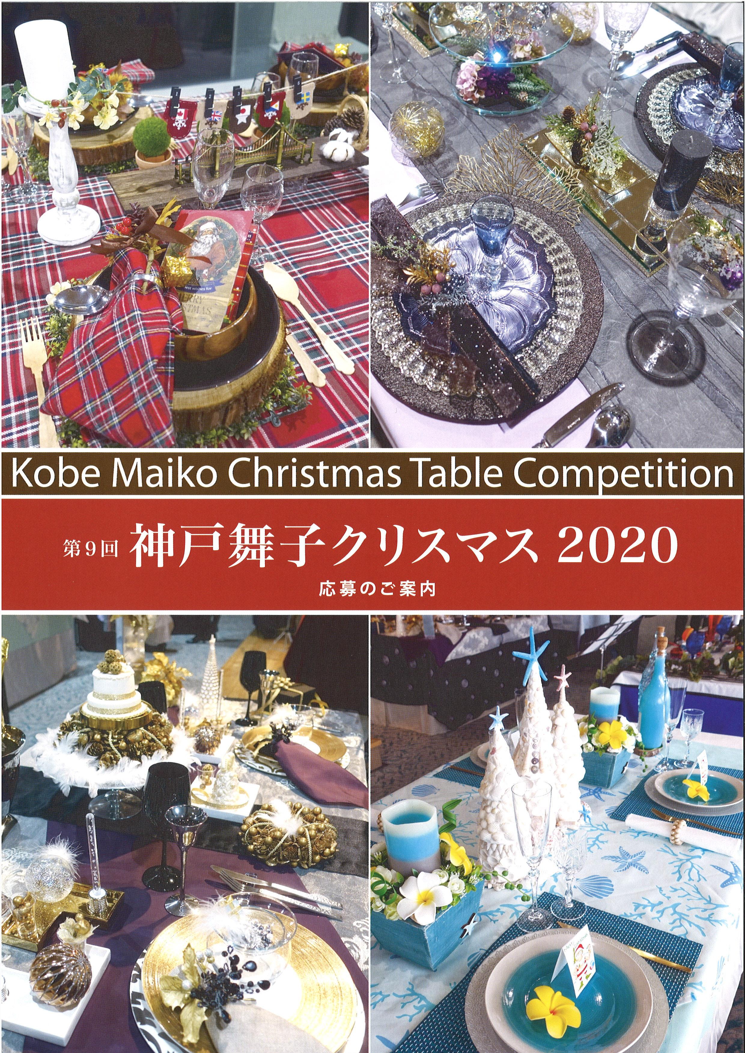 第9回神戸舞子クリスマス テーブルコーディネート応募申込み開始のアイキャッチ