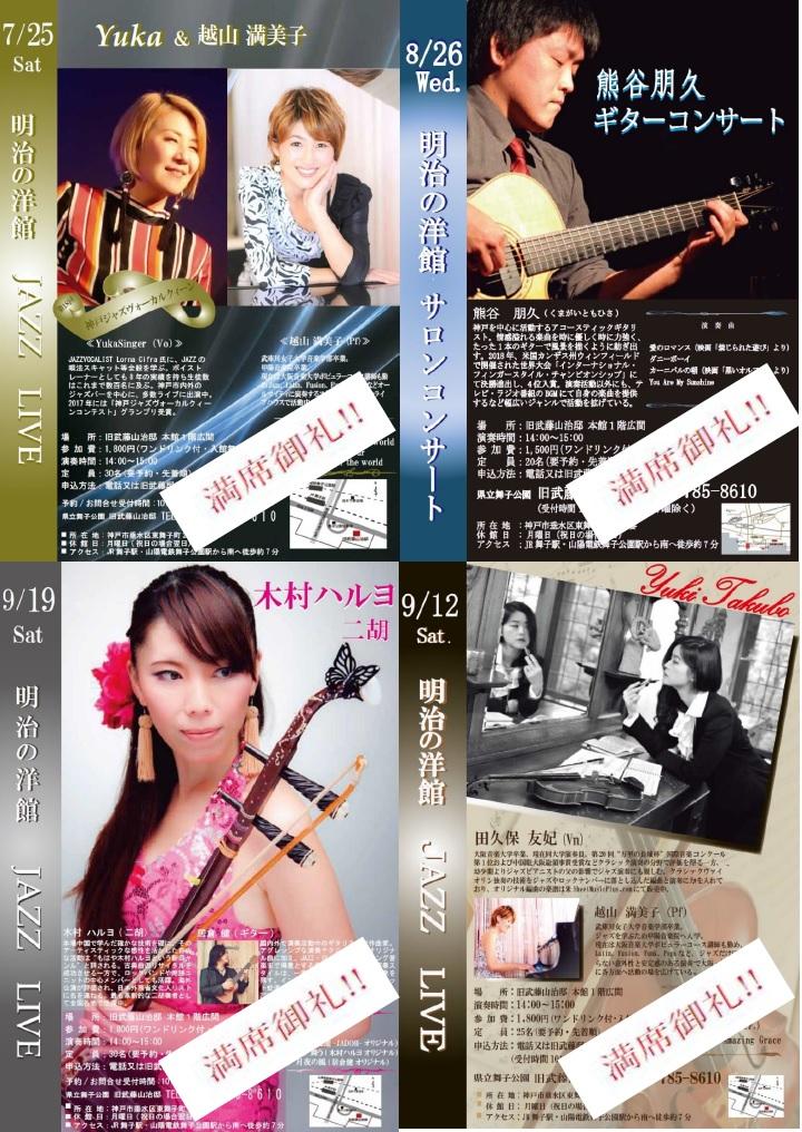 旧武藤邸「明治の洋館LIVE」7月から9月はすべて満席となりました!のアイキャッチ