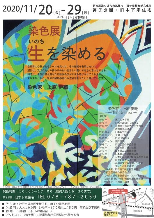 11/20(金)-29(日)旧木下家住宅 染色展 生(いのち)を染めるのアイキャッチ
