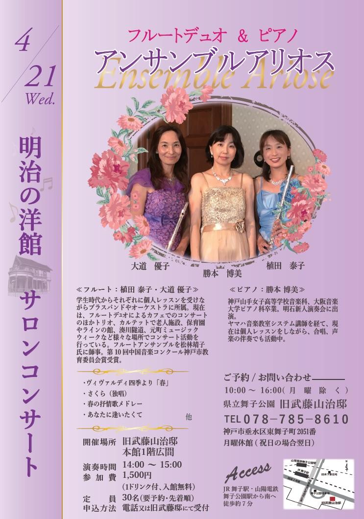 4月21日(水)開催!旧武藤山治邸「明治の洋館サロンコンサート」アンサンブル・アリオスのアイキャッチ