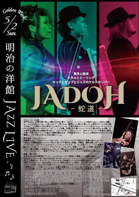 5月2日(日)開催!旧武藤邸「明治の洋館JAZZLIVE・蛇道」のアイキャッチ