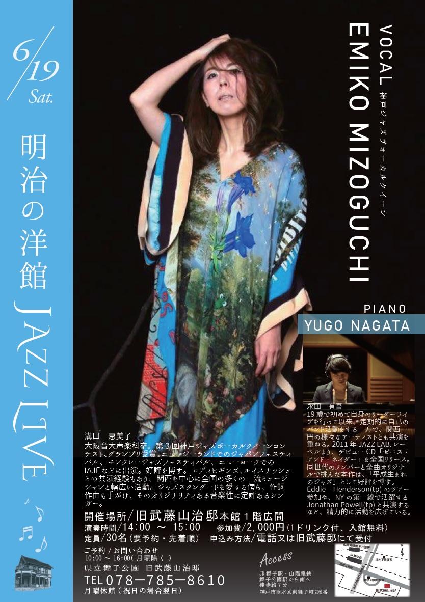 6月19日開催!旧武藤邸「明治の洋館JAZZLIVE・溝口恵美子」のアイキャッチ