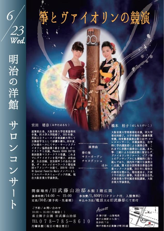6月23日(水)開催 旧武藤邸「明治の洋館サロンコンサート・箏とヴァイオリンの競演」のアイキャッチ